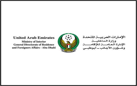 United Arab Emirates Ministry Of Interior – Intercom System