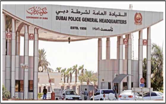 Dubai Police Forensics Laboratory